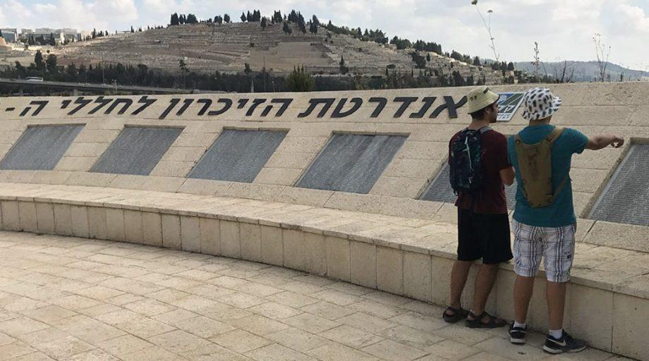 Observing an Israeli memorial